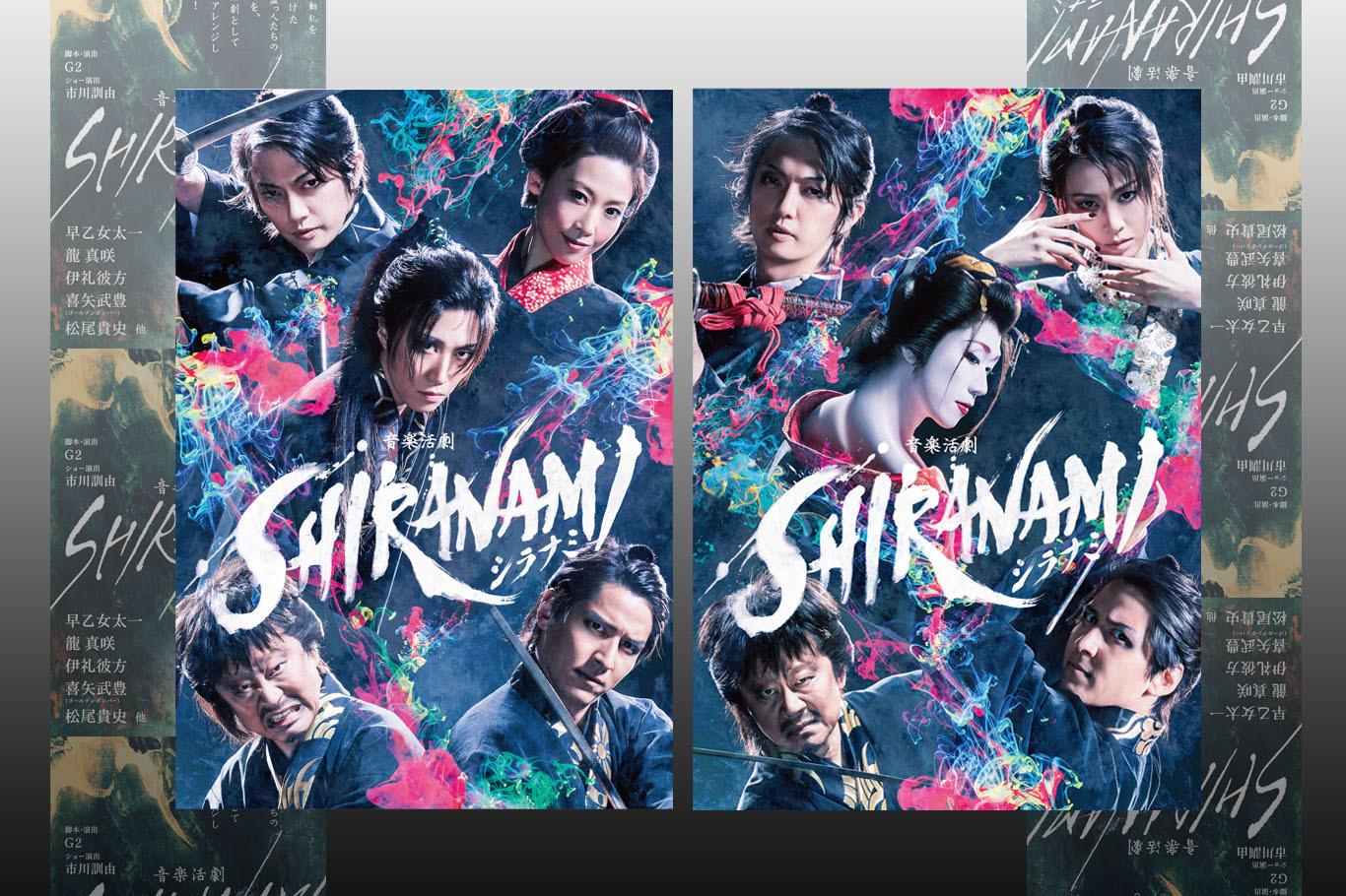 2019年1月『SHIRANAMI』