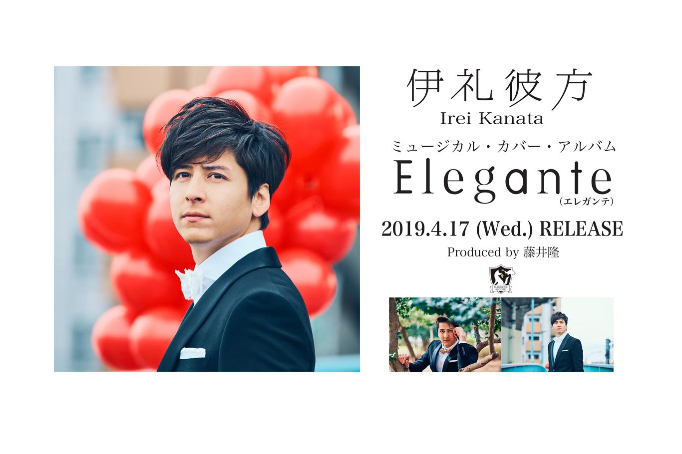CD『Elegante』