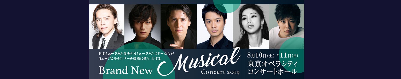 201908『Brand New Musical Concert 2019』