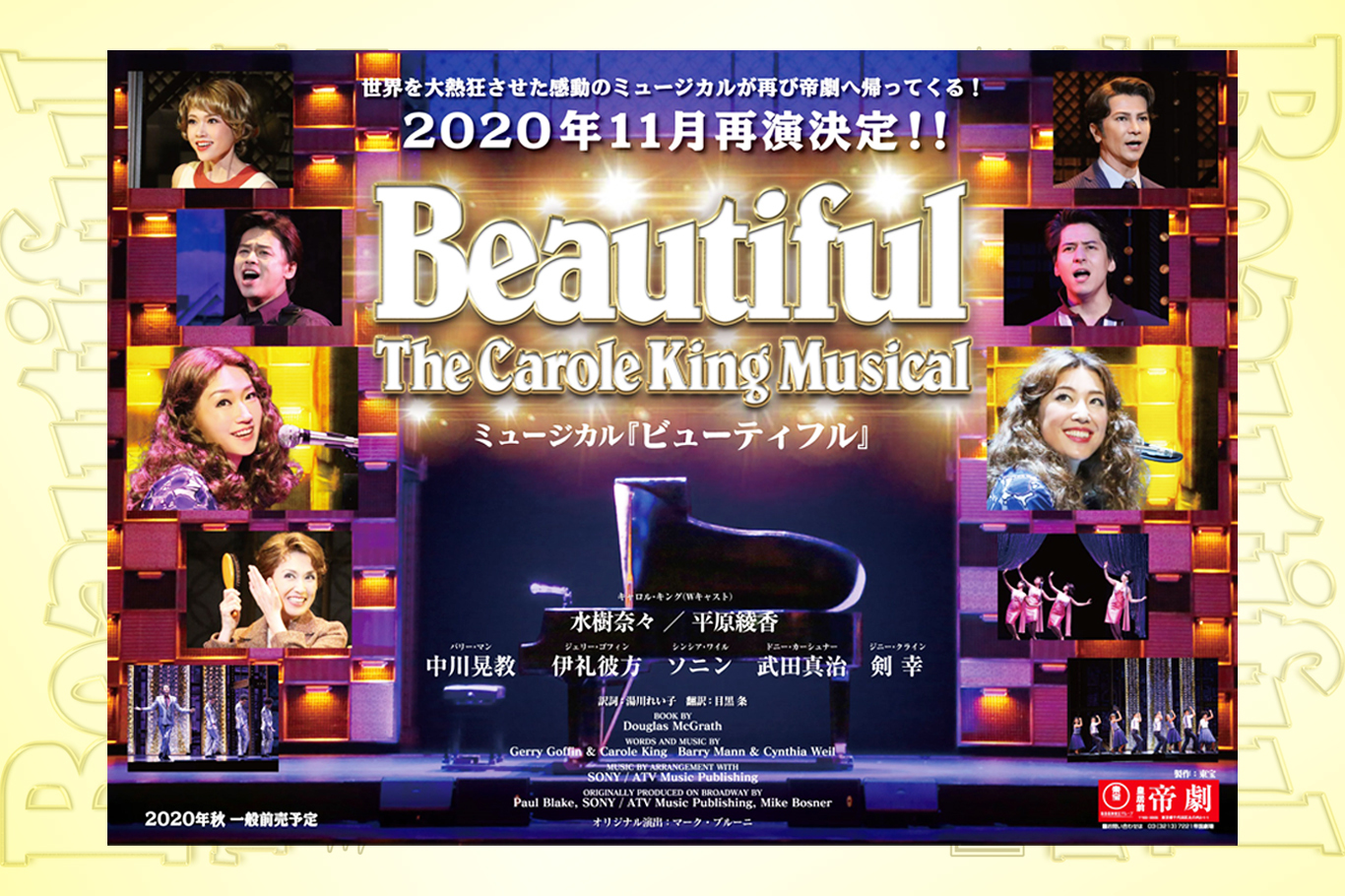 Beautiful202011