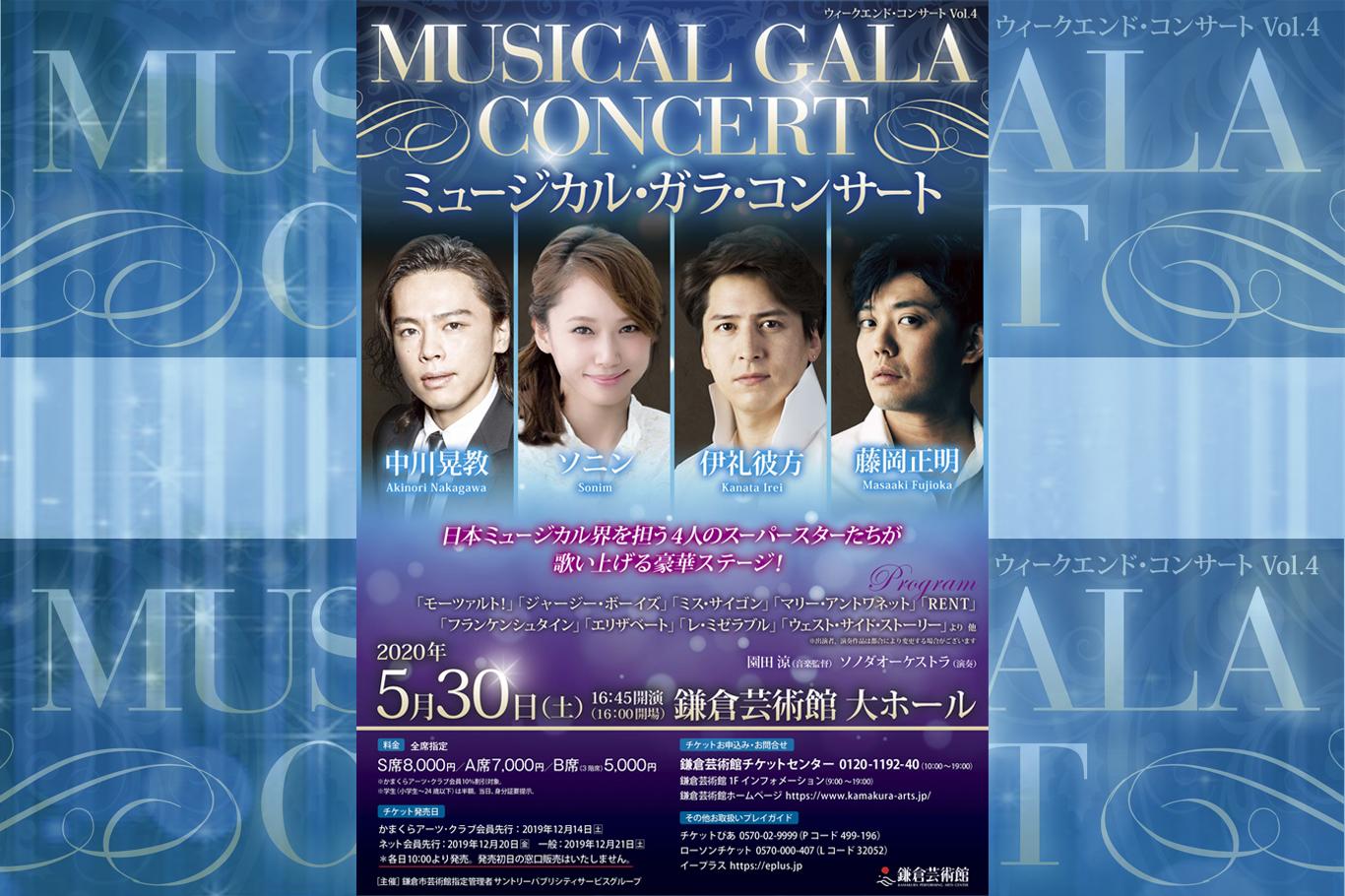 202005ミュージカル・ガラ・コンサート
