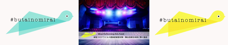 舞台の未来バナー