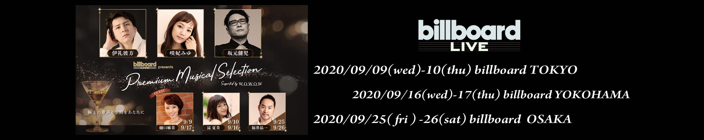 202009ビルボードバナー