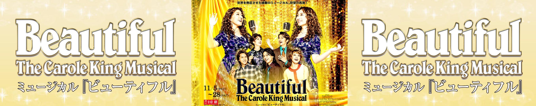 2020年『Beautiful』バナー