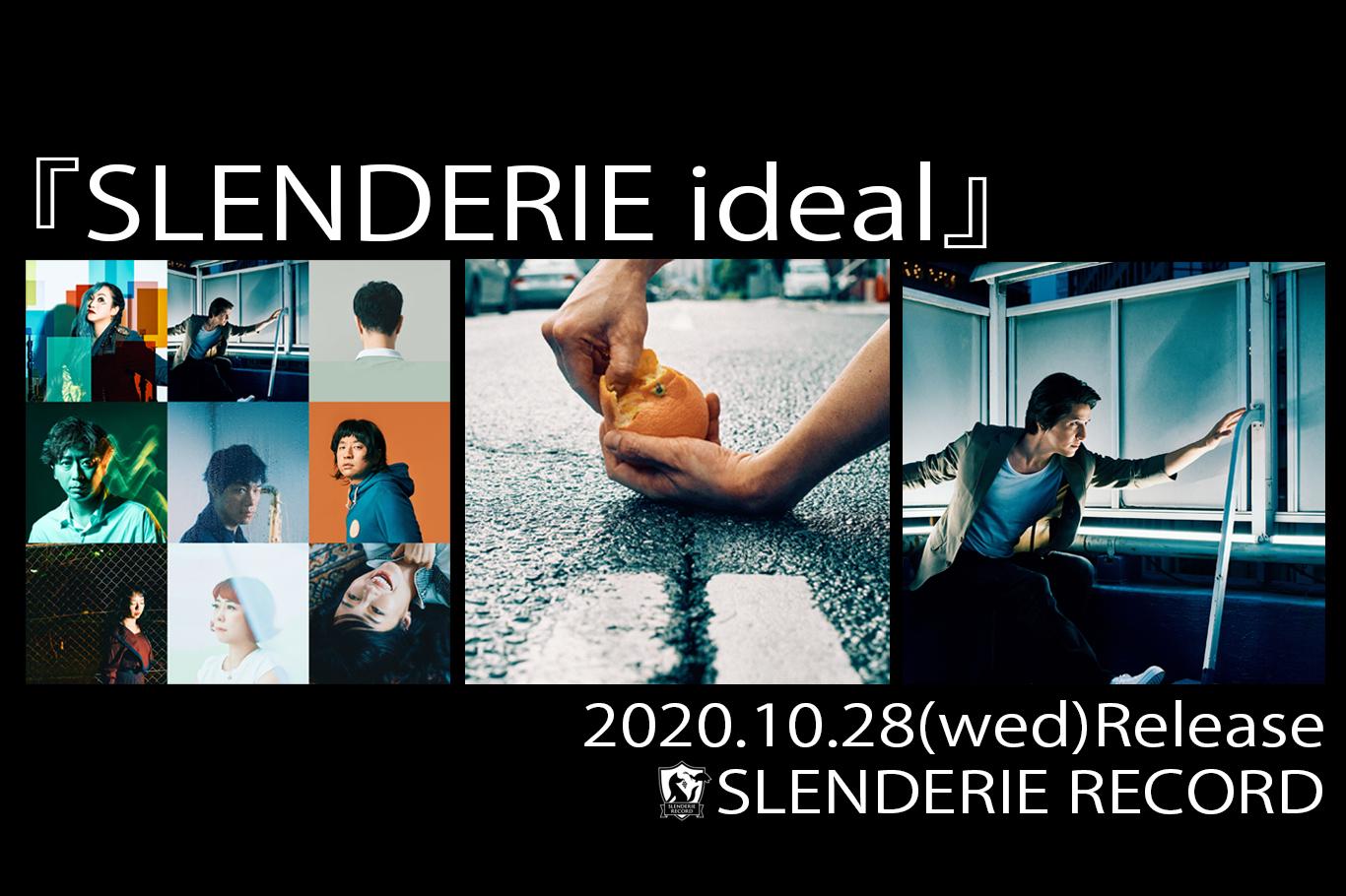 『SLENDERIE ideal』ヘッダー
