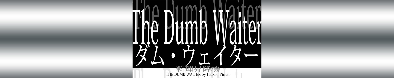 ダム・ウェイター仮