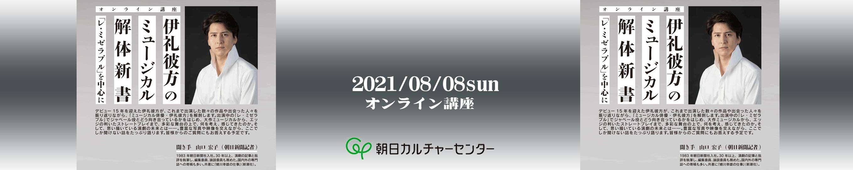 2021名古屋カルチャー バナー
